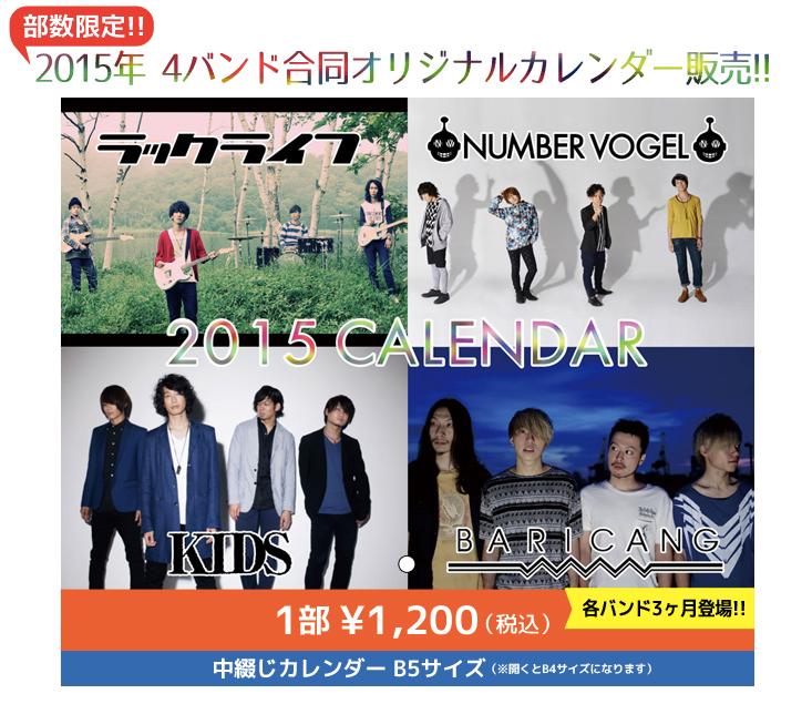 2014年 4バンド合同オリジナルカレンダー発売!