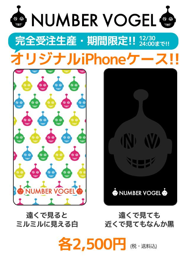 NUMBER VOGEL オリジナルiPhoneケース
